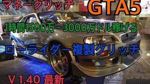 gta5low1