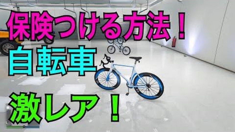 Gta5最新好きな自転車に保険を掛けるグリッチ解説動画登場激