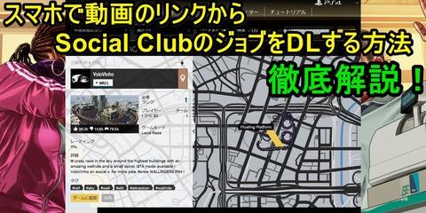 GTA5のアプリiFruit、Android版使ってみた。 : どぷ …