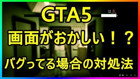 gta5hp207