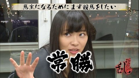 NHK版指原の乱だ!!」と指原のNHK...