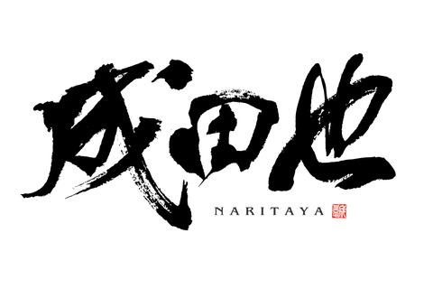 成田也ロゴ1