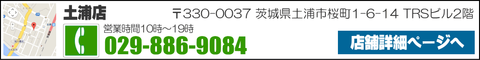 tsuchiura1