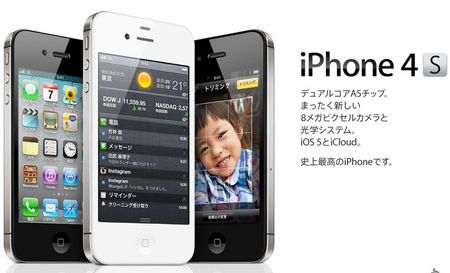 iphone4s-thumb-450x273-2664