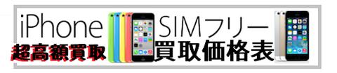 SIMふりー価格