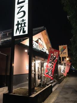 喃風三木店 (1)