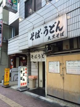 大黒そば (1)