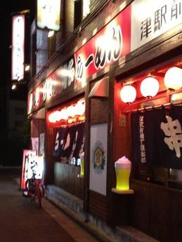 津駅前横丁クラブ 外観
