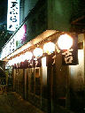 天ぷら大吉店舗外観