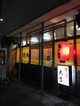 焼肉大吉 (1)