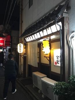 おかげ食堂 (1)