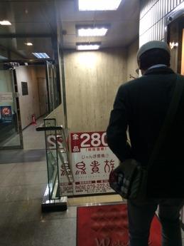 鳥貴族姫路駅前
