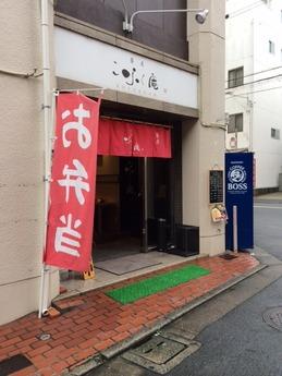 ふく庵 (1)