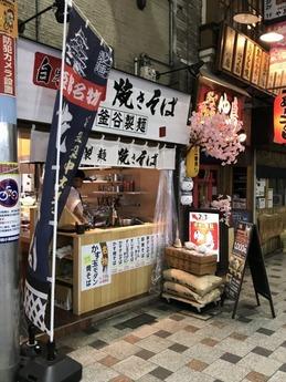 釜谷製麺(外観)