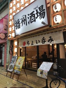 播州酒場7 (1)