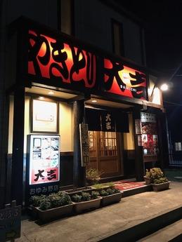 大吉おゆみ野 (1)