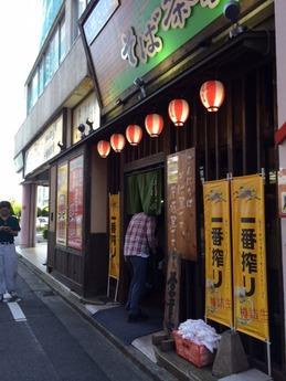 そば茶屋津 (1)