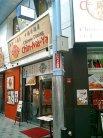 陳麻家 姫路駅前店