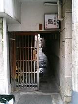 第1ゲート。ここをくぐって通路を進むと入口があります。