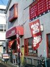 中華料理 英陽軒