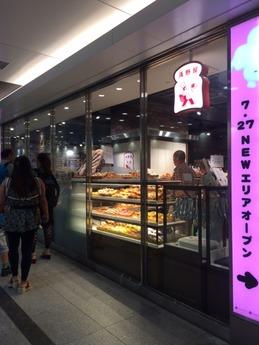 浅野屋@東京駅 グランスタ パン カフェ