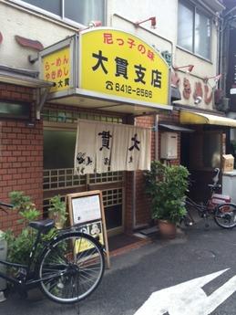 大貫支店 (1)