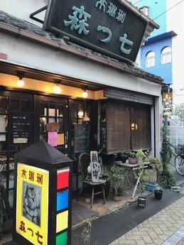 珈琲亭七つ森 (1)
