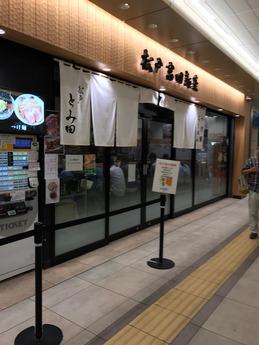 松戸富田麺業@千葉駅 つけめん