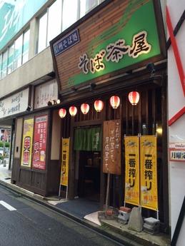 そば茶屋 (1)