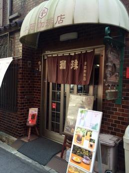 平岡珈琲店 (3)