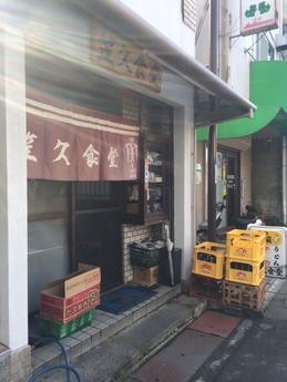 笠久食堂 (1)