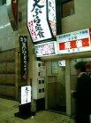天ぷら定食 ふじしま ちか天