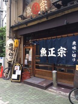 魚正宗 (1)