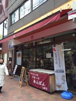 喜福堂 (1)