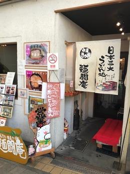 麺闘庵 (1)