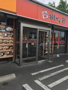 街かど屋トンテキ (1)