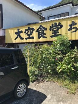大空食堂ランチ (1)