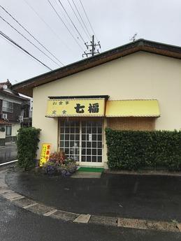 七福 (1)