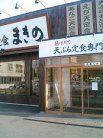 天ぷらまきの 外観