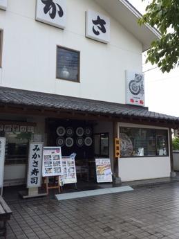 みかさ寿司 (1)