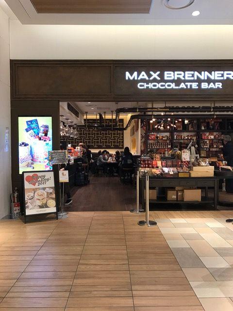 blog max brenner chocolate bar lucua osaka. Black Bedroom Furniture Sets. Home Design Ideas