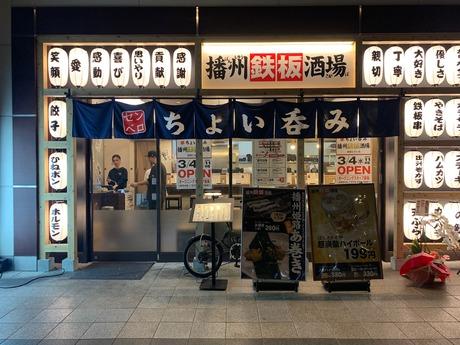 播州鉄板酒場 (1)