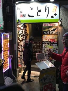 kotori本店 (1)