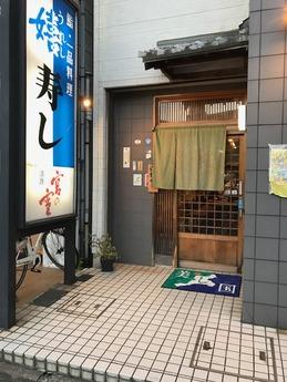 寿司うれし (1)