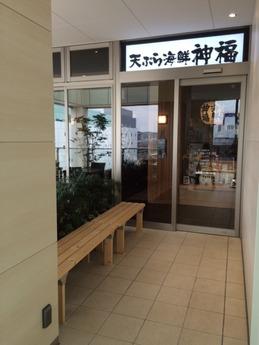 天ぷら神福 (1)