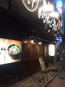 肉ちゃんうどん (1)