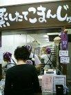 小饅寿本舗