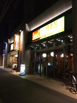 とりき姫路2号店 外観