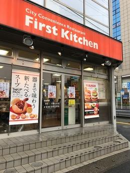 First Kitchen (1)
