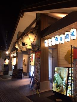 魚鮮水産 (1)